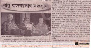 Ganasakti's Page With Celebrities