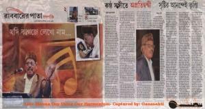 Ganasakti's Page With Manna Dey